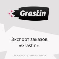 Grastin: отправка заказов, печатные формы (неофициальный)