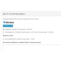 Hermes [доставка]