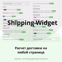 Shipping Widget - расчет доставки на любой странице