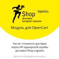 Доставка «Shop-Logistics»