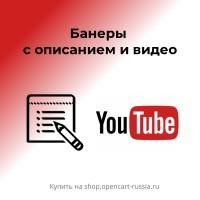 Банеры c описанием и видео