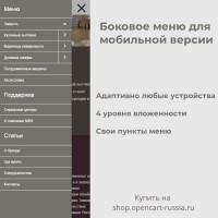 Боковое меню для мобильной версии сайта