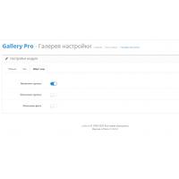 GP - Галерея фото и видео для Opencart 2.x