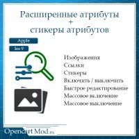 Расширенные атрибуты (Изображения, ссылки, подсказки, стикеры)