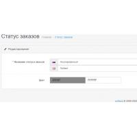 Цветные статусы заказов Opencart