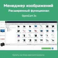 Менеджер изображений Opencart 3