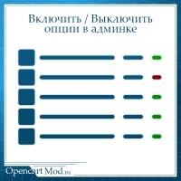 Включение и Выключение опций