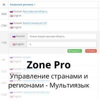Zone Pro - Управление странами и регионами - Мультиязык