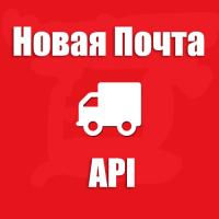 «Новая Почта API» + Экспресс Накладные. Модуль доставки для OpenCart