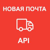 «Новая Почта API» v 3.4.1-  модуль доставки для OpenCart