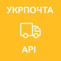 """""""Укрпочта API"""" - модуль доставки для OpenCart"""