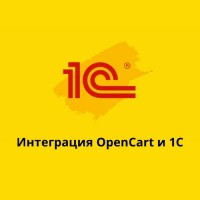 Интеграция интернет магазина и 1С