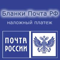 Бланки Почта России
