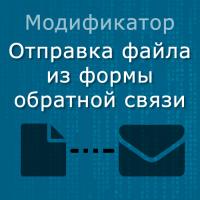 Отправка файла из формы обратной связи