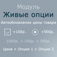 Живые опции (автообновление цены)