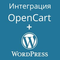 Блог / Новости - Интеграция OpenCart с WordPress