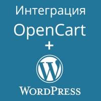 Блог / Новости - Интеграция OpenCart с WordPress