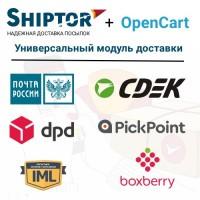 Универсальный модуль доставки Shiptor