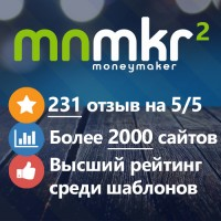 Moneymaker 2: Продающий Шаблон