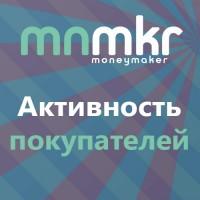 Moneymaker: Активность покупателей