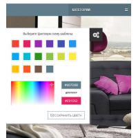 Dynamic Color 3.0 - Мультицветный Многомодульный шаблон 3.0 и 2.3