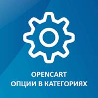 Опции и атрибуты в категориях (с обновлением цены) для Opencart