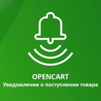 Opencart: Уведомление о поступлении товара