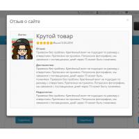 Opencart: Модуль Отзывы Покупателей