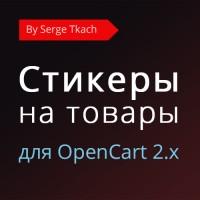 Модуль стикеров для OpenCart 2