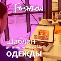 E-Fashion — шаблон для интернет-магазина одежды OpenCart 2.3.x