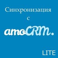 Легкая синхронизация с AmoCRM
