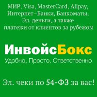 Модуль системы оплаты ИнвойсБокс