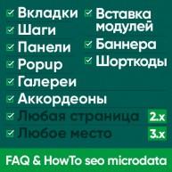 Accordion & Tabs & Steps, Faq & HowTo Microdata, any place & content | шорткоды, popup, вставка модулей, вкладки, панели, баннера, галлереи,аккордеоны, вопрос-ответ и др.