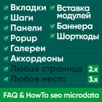 Accordion & Tabs & Steps, Faq & HowTo Microdata, any place & content | шорткоды, вставка модулей, баннера, галлереи