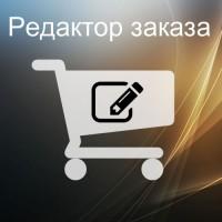 Расширенный редактор заказа для Opencart/Ocstore