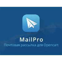 Почтовая рассылка PRO для Opencart/Ocstore v2.x.-3.x
