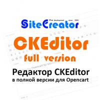 CKEditor for Opencart by sitecreator, полная версия, v. 1.0.0