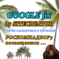 GOOGLE fix, снятие блокировки сайтов на Opencart после Роскомнадзора 1.0.1