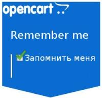 Remember me - Запомнить меня