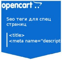 SEO title и description для любых страниц