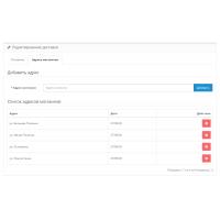 Pickup From Store Advanced (Модуль для выбора адреса магазина для самовывоза)