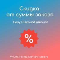 Скидка от суммы заказа OpenCart 2.3.x.x (Easy Discount Amount)