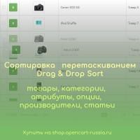 Сортировка перетаскиванием Drag & Drop Sort (товары, категории, атрибуты, опции, производители, статьи)