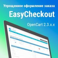 Упрощенное оформление заказа OpenCart 2.3.x.x (Easy Checkout)