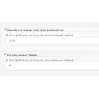 SP Special Categories - Категории с акционными товарами 2.x-3.x v1.0