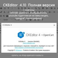 CKEditor  4.10 для OpenCart 3, Полная версия, Адаптивный Ютуб, Типографика, CKFinder, font-awesome, WordCount