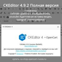 CKEditor_ 4.9.2 Полная версия, Адаптивный Ютуб, Типографика, CKFinder