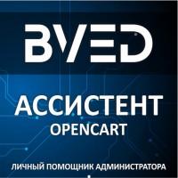 BVED Ассистент администратора