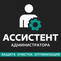 Ассистент администратора (Защита, настройка и оптимизация)