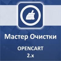 Мастер Очистки для OpenCart
